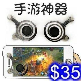虛擬手機搖桿 雙吸盤搖桿 手機 平板通用手遊神器 手遊虛擬方向搖桿