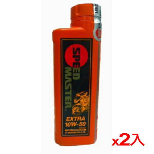 ★2件超值組★速馬力 EXTRA 4T 全合成機油1L (10W50)【愛買】