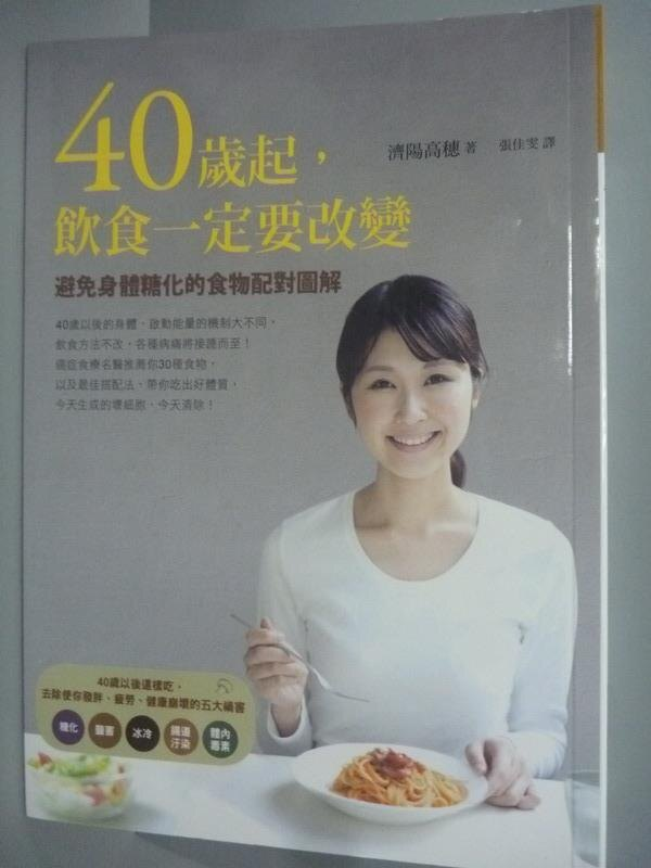 【書寶二手書T1/養生_HDI】40歲起,飲食一定要改變:避免身體糖化的食物配對圖解_濟陽高穗