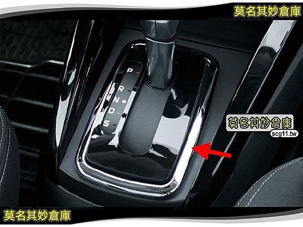 ES010 莫名其妙倉庫【排檔底座亮框】2013 Ford 福特 The All New ECOSPORT 配件空力套件