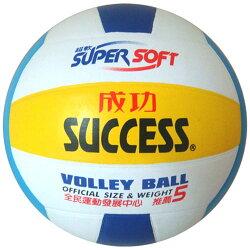 成功 SUCCESS S1351 日式三色排球 /顆