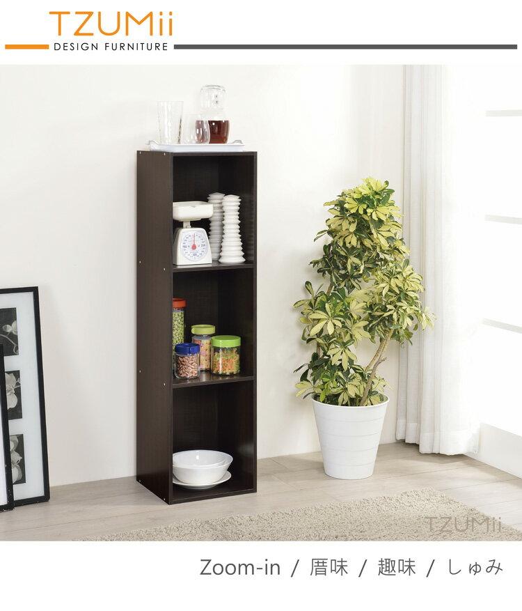 書櫃/收納櫃 TZUMii 簡約加高三空櫃-胡桃木色