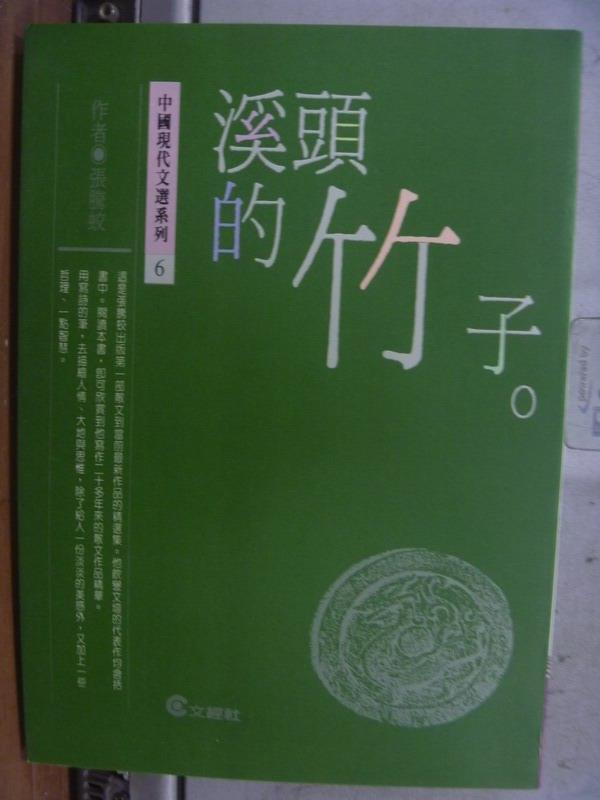 【書寶二手書T8/短篇_ODY】溪頭的竹子_中國現代文選系列6