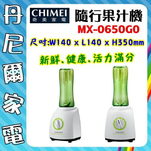 旅行的好夥伴【CHIMEI 奇美】纖活力隨行杯果汁機《MX-0650G0》5重安全設計