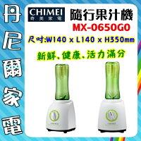 CHIMEI奇美到旅行的好夥伴【CHIMEI 奇美】纖活力隨行杯果汁機《MX-0650G0》5重安全設計