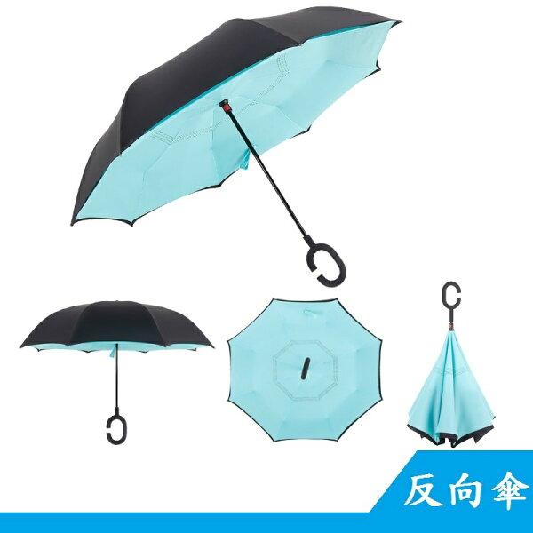 RH shop C型手把反向傘 免持式 可站立 雨傘 汽車用傘 八色