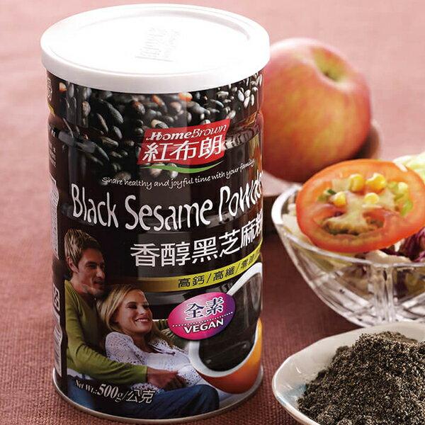 紅布朗香醇黑芝麻粉(500g罐)
