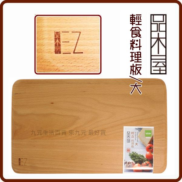 【九元生活百貨】品木屋 輕食料理板/大 切菜板 原木砧板