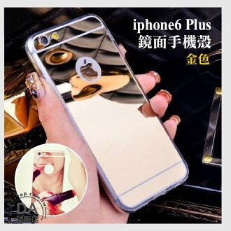 《DA量販店》iphone6 plus 5.5吋 手機殼 鏡面 金色 矽膠框 鏡面背板 保護殼(80-1928)