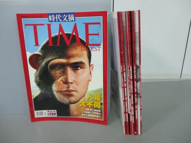 ~書寶 書T2/雜誌期刊_IMM~時代文摘TIME_132~138期間_共7本合售_人猩大