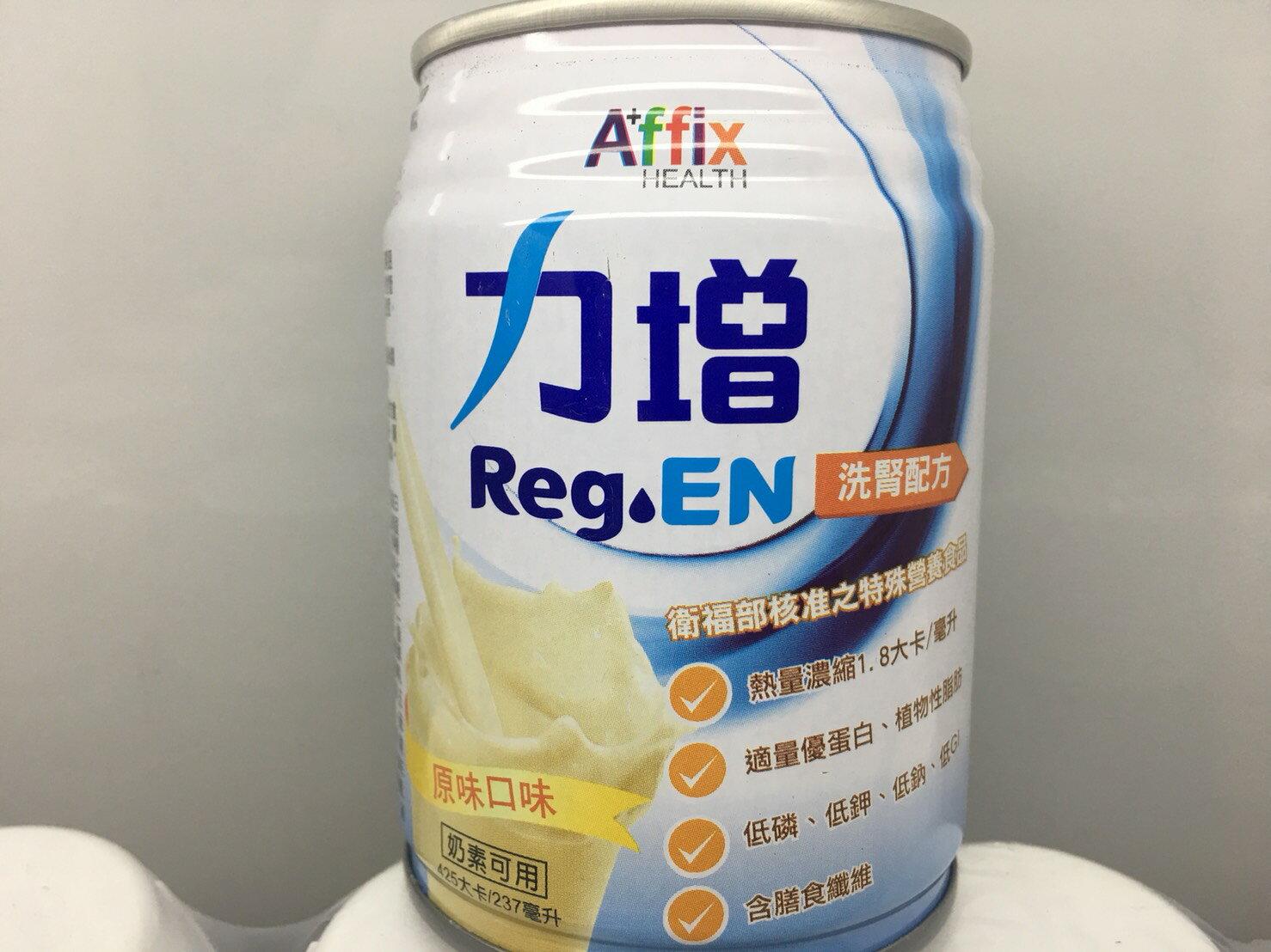 力增 洗腎配方-18%蛋白原味配方 含膳食纖維 支鏈胺基酸 麩胺酸 D3可管灌 425大卡 低磷鉀鈉似亞培普寧勝