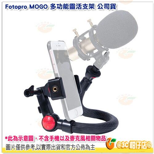 附藍芽遙控器FotoproMOGO多功能靈活支架公司貨單腳架可彎曲直播手機夾相機麥克風架GOPRO