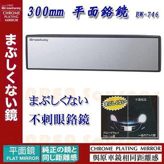 【禾宜精品】Broadway BW-746《300mm 平面後視鏡》車用 室內鏡 防眩鉻鏡 後照鏡 照後鏡
