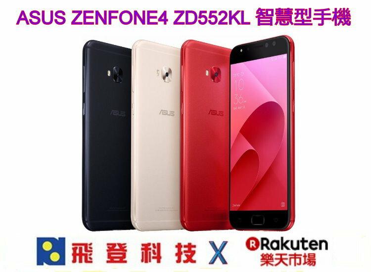 [領券再折]ASUS ZenFone 4 ZD552KL SELPHIE PRO 5.5吋 8核心 自拍手機 公司貨含稅開發票
