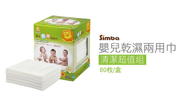 【小獅王辛巴】嬰兒乾濕兩用巾(80抽)