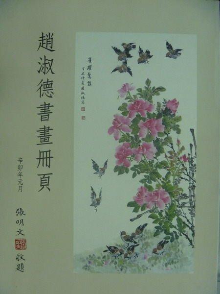 ~書寶 書T2/收藏_PPT~趙淑德書畫冊頁_附殼