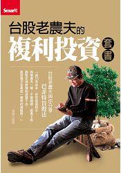 樂天書城:台股老農夫的複利投資套書