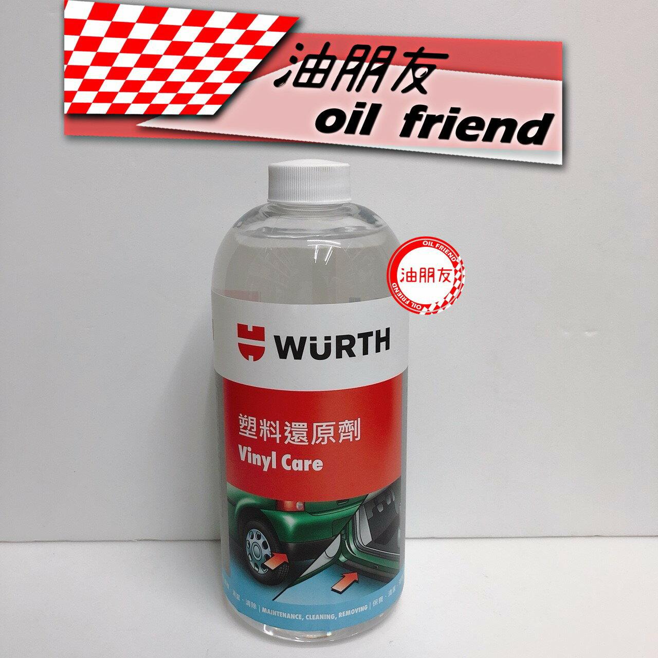 -油朋友- WURTH 福士 塑料還原劑 Vinyl Care 1000ml