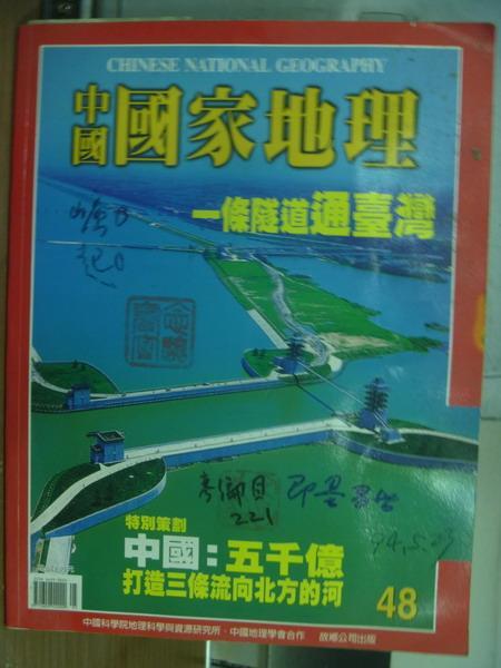 【書寶二手書T2/雜誌期刊_PEH】中國國家地理_48期_一條隧道通台灣等