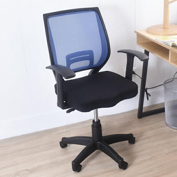 凱堡傢俬生活館:凱堡凱恩T型扶手透氣電腦椅辦公椅【A09177】