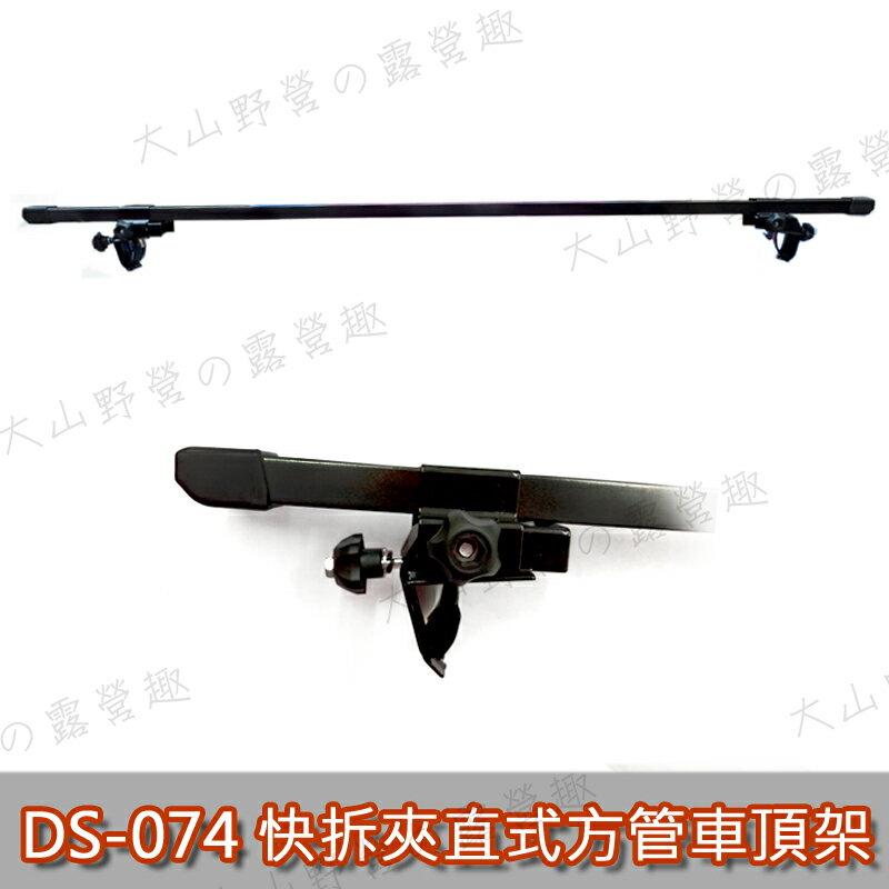 【露營趣】安坑特價DIY DS-074 活動式方管車頂架 車頂架 行李架 旅行架 置物架