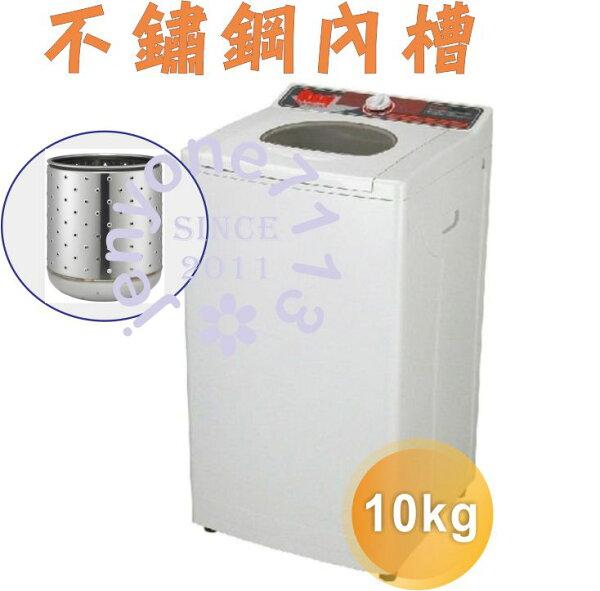 均曜家電:【寶島】10公斤不鏽鋼內槽脫水機PT-3000A