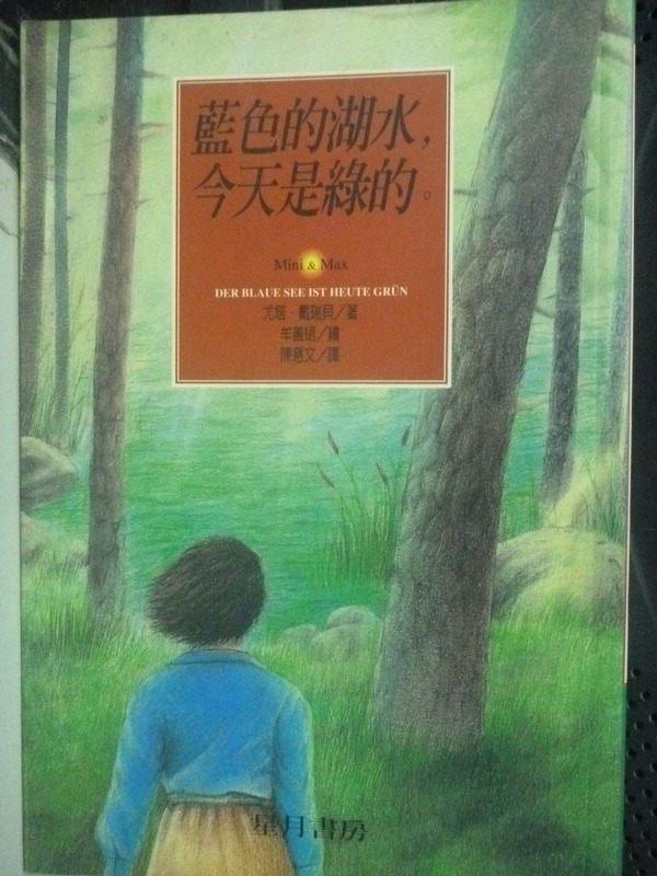 【書寶二手書T9/翻譯小說_INM】藍色的湖水,今天是綠的_陳意文