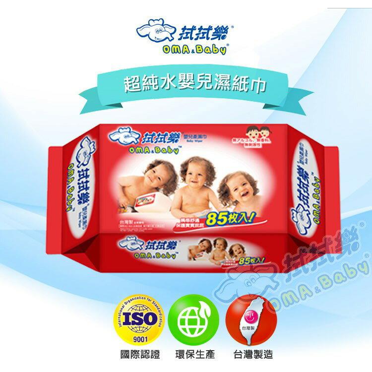 拭拭樂 超純水嬰兒濕紙巾(85抽X36包)-紅色包裝/超保濕溫和專利配方/寶寶專用柔濕巾