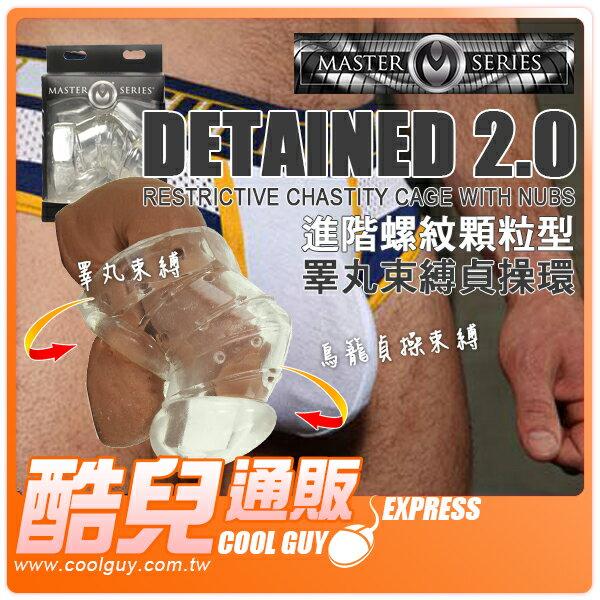 美國 XR brands 進階螺紋顆粒型 睪丸束縛貞操環 DETAINED 2.0 RESTRICTIVE Chastity Cage 更短更刺激的貞操調教