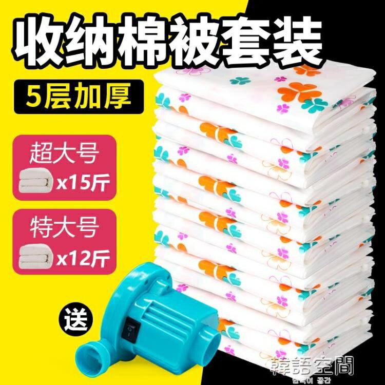 家用超大號加厚抽真空壓縮袋超厚特大裝被子衣服電動電泵收納整理 全館免運