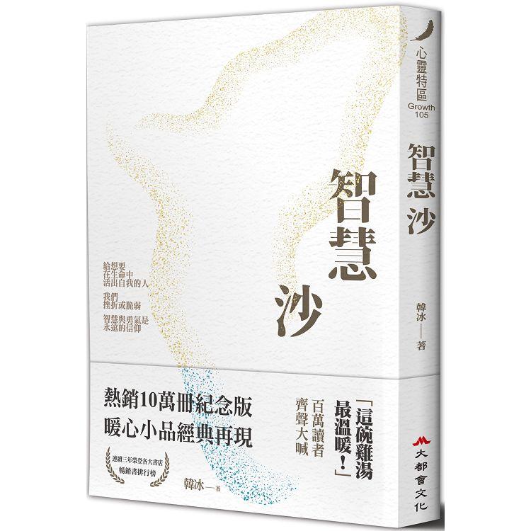 智慧沙(暢銷十萬冊紀念新裝版) | 拾書所