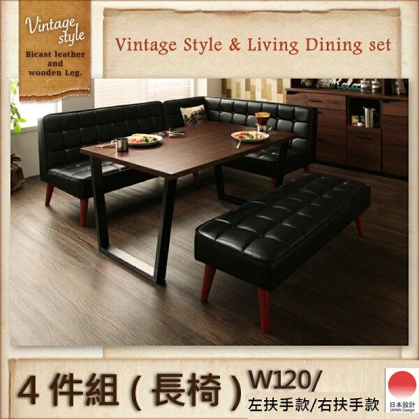 林製作所 株式會社:【日本林製作所】CISCO復古風客餐廳兩用系列4件組(W120cm餐桌+沙發1張+扶手沙發1張+長椅x1)
