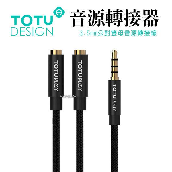 TOTU編織線3.5mm音源線鍍金音頻線耳機1公轉2母轉接器通用