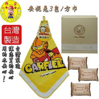 興雲網購【】安妮兔3皂1方巾 (台灣製造) 香皂/沐浴組/精美禮品贈品/特價中