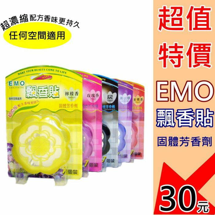 ☆︵興雲網購︵☆ EMO飄香貼芳香劑 固體芳香劑 香氛劑 香氛罐 任何空間都適用 芳香罐 50g 精油香氣 5種香味