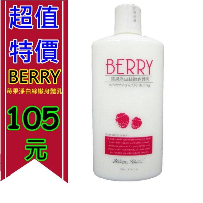 ~興雲網購~~01723~BERRY莓果淨白絲嫩身體乳 柔嫩滋潤 身體乳液 香氛乳液 保濕