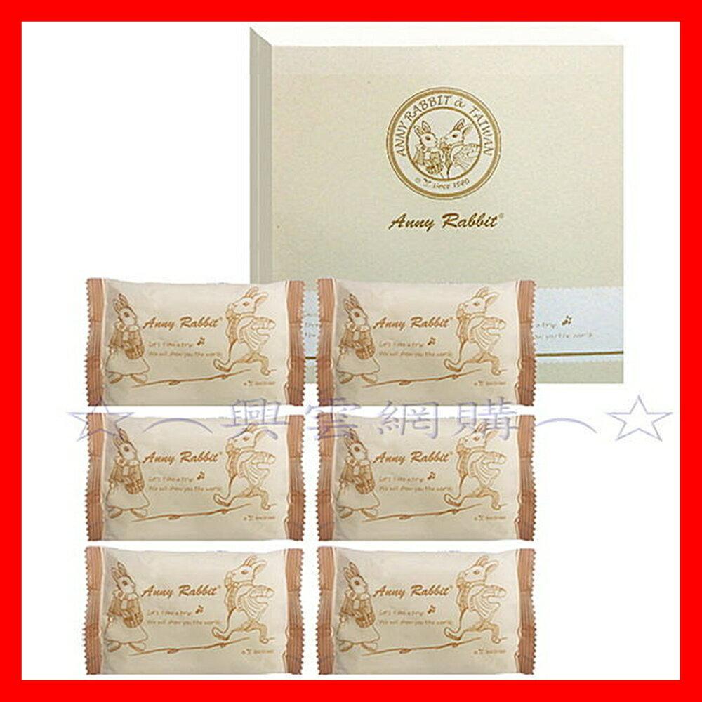 ☆︵興雲網購︵☆ 0312 安妮兔6入皂盒裝-旅行(台灣製造) 香皂 肥皂 下殺特價中唷*