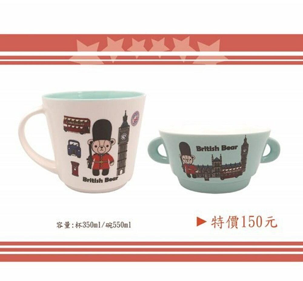 ☆︵興雲網購︵☆ 【0381】英國熊雙色杯碗組 陶瓷杯/咖啡杯/保溫杯/沖泡杯