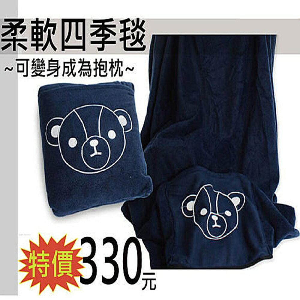 ☆︵興雲網購︵☆ 英國熊二用抱枕毯 抱枕 毯子 二合一 地墊 地毯 座墊 四季毯 空調毯