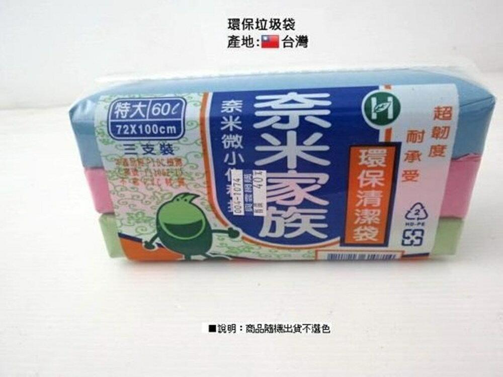 ☆︵興雲網購︵☆【1074】奈米家族垃圾袋 超大3入裝垃圾袋 垃圾袋 一標 5包 共15捲