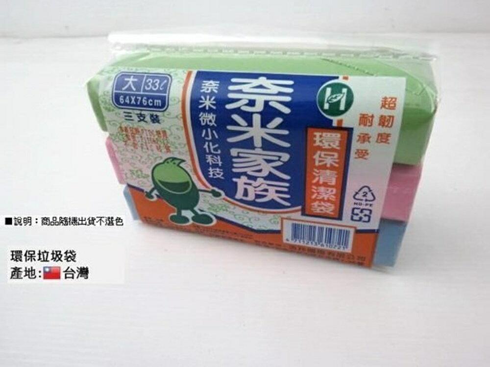 ☆︵興雲網購︵☆【1075】奈米家族垃圾袋 大3入裝垃圾袋 垃圾袋 一標 5包 共15捲