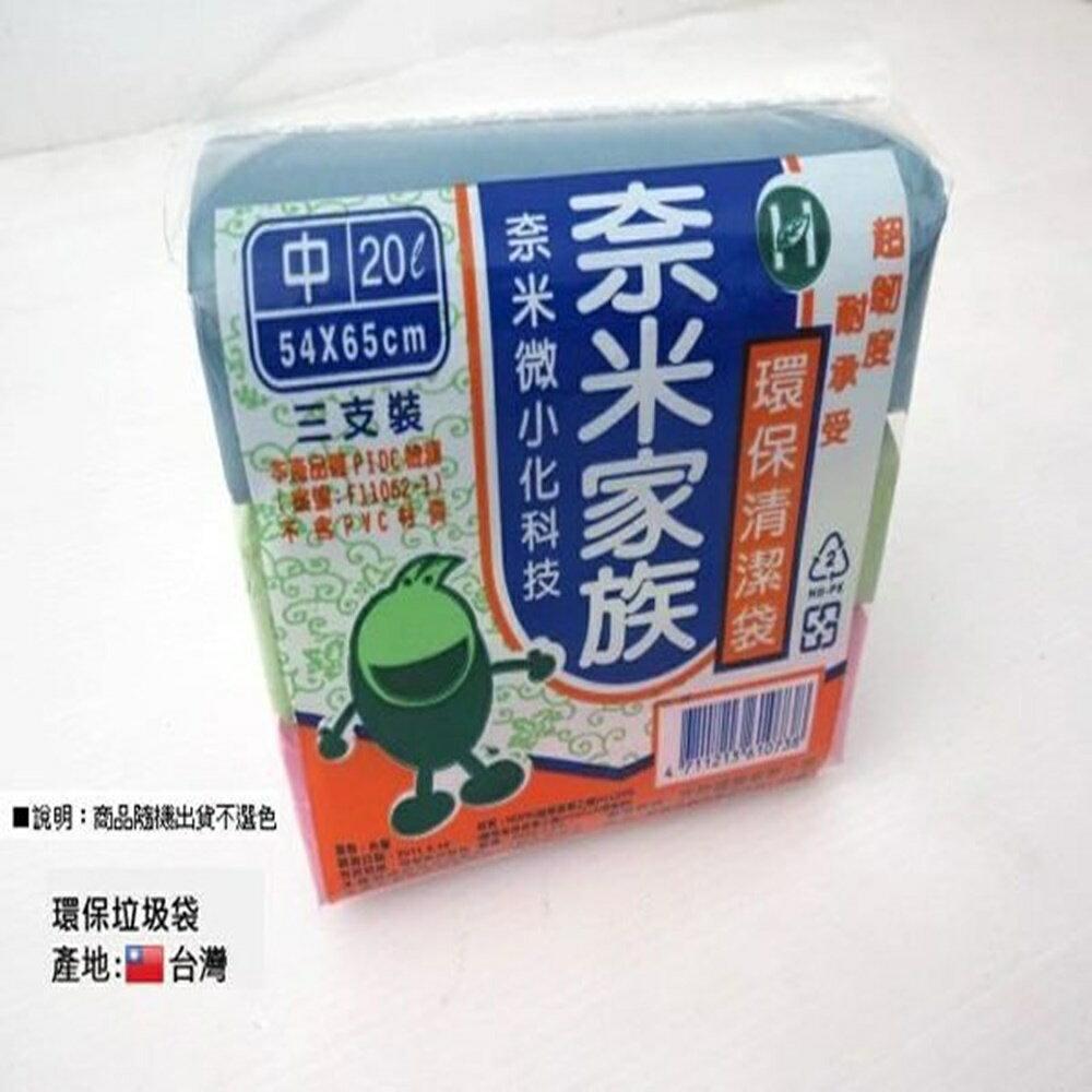 ☆︵興雲網購︵☆【1076】奈米家族垃圾袋 中3入裝垃圾袋 垃圾袋 一標 5包 共15捲