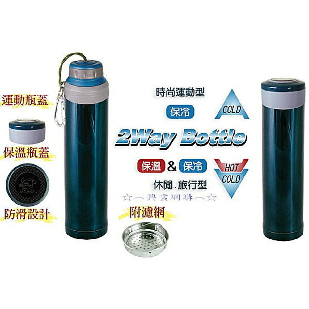 ~︵興雲網購︵~ ^~1311^~ MOMA二合一超真空斷熱 瓶 飲料瓶 開水瓶 外出登山