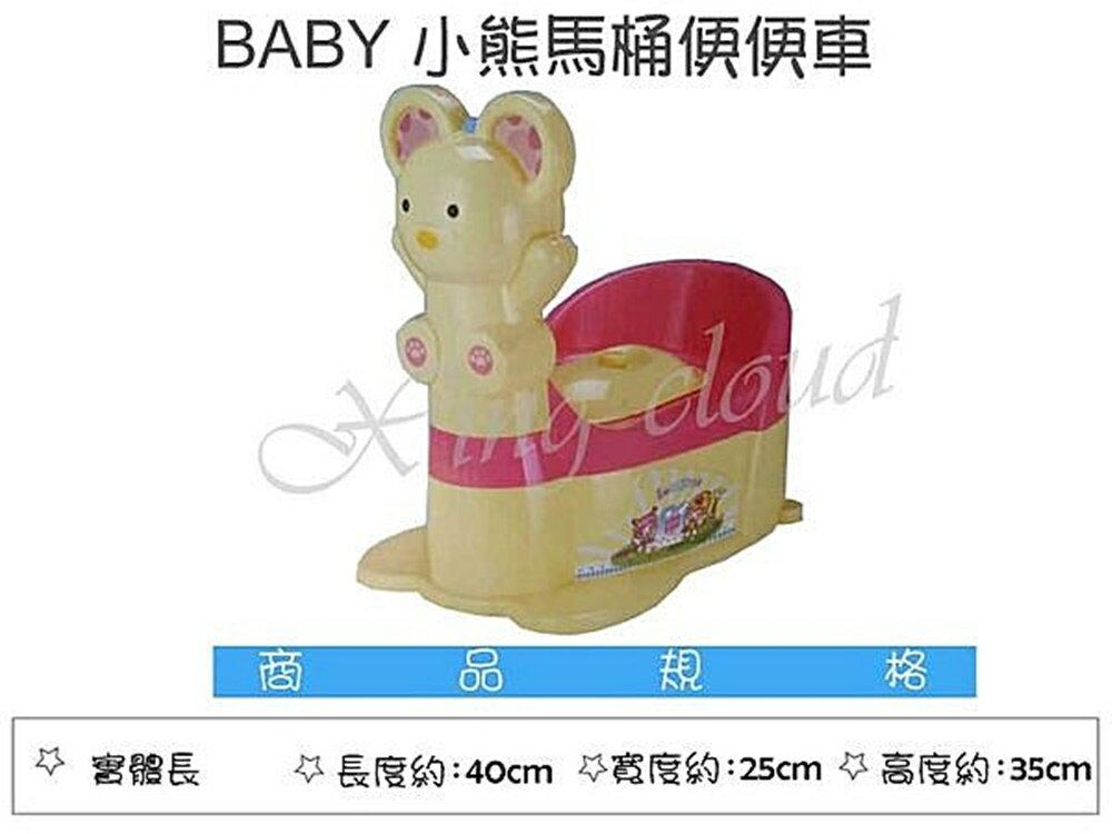 ☆︵興雲網購︵☆【172237】baby小熊便便車 便便車 學步車 幼兒多功能座便器 便座 便盆