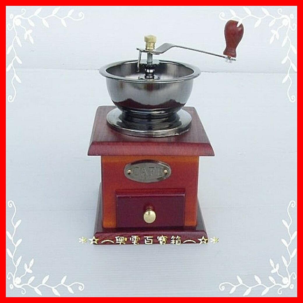 ☆︵興雲網購︵☆【174056】手動咖啡磨豆機(加大版) 可調粗細 造型典雅 木質手柄鑄鐵機心