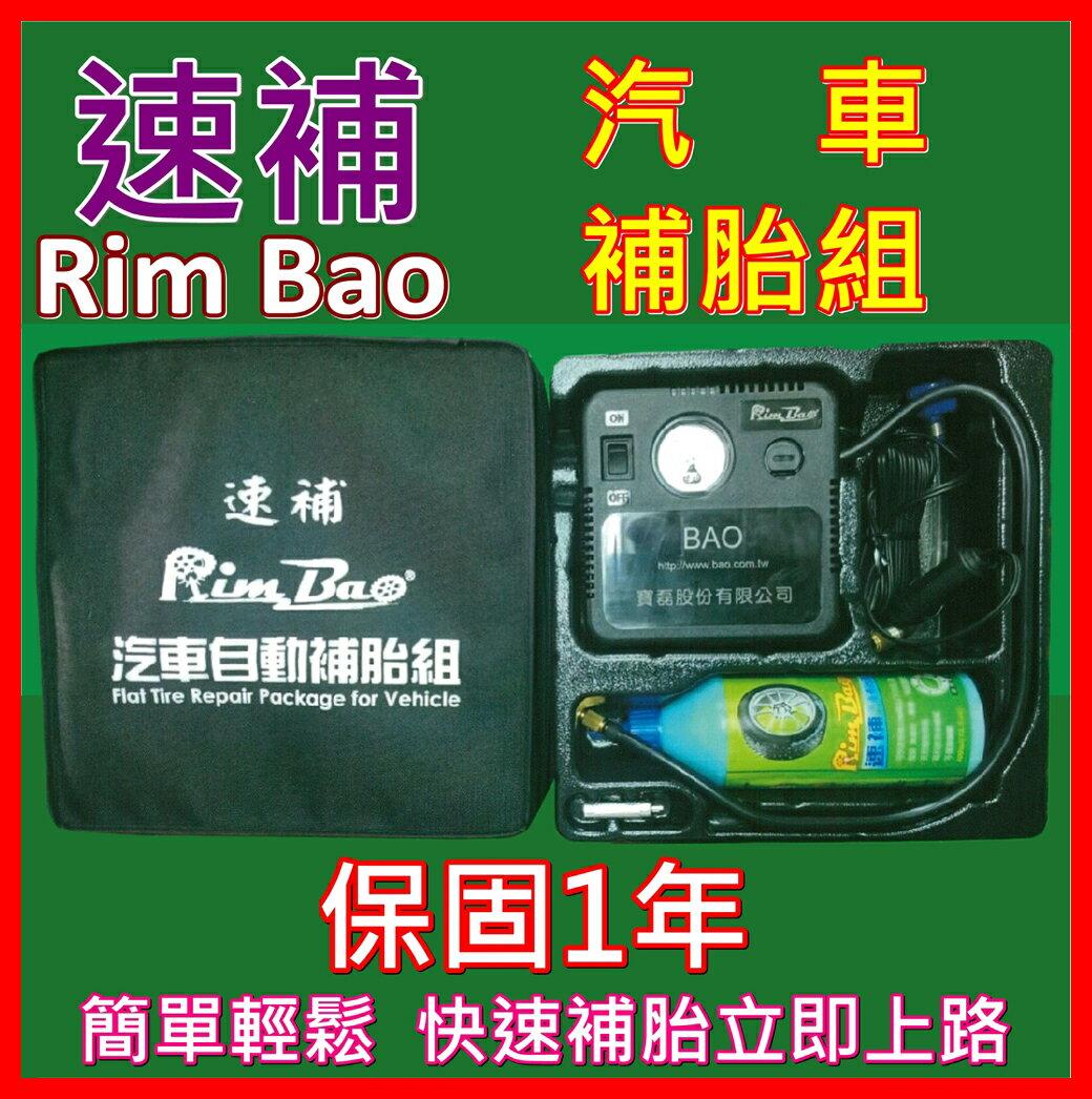 ~︵興雲網購︵~~201~ Rim Bao 速補汽車補胎組~1瓶入~ 速補補胎液 打氣機補
