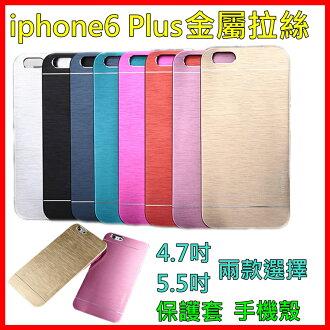 ☆興雲網購☆iphone6 plus手機殼蘋果6 plus 4.7寸 5.5寸屏金屬拉絲手機殼保護套 皮套 保護殼手機套