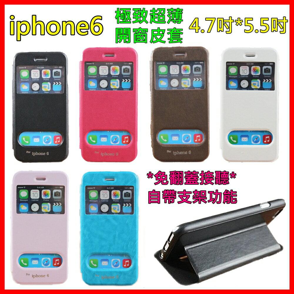 興雲網購☆蘋果6手機吸盤扣皮套iPhone6?? 4.7寸 5.5寸 手機保護套外殼超薄翻蓋雙開窗手機皮套手機殼套手機套