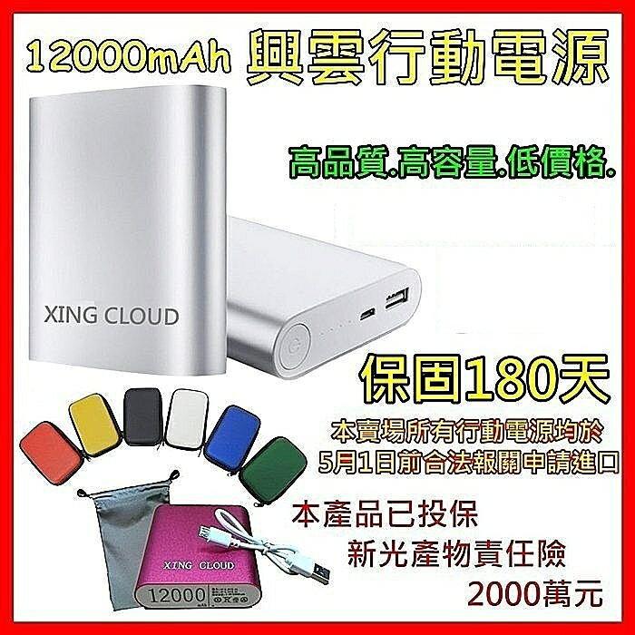 興雲網購 正品【37438興雲行動電源N%】12000mAh毫安充電器 小米 三星蘋果SONY/HTC/iPhone