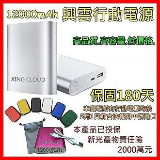 興雲網購 正品【37438】 12000mAh毫安 充電器 紅米 小米 三星蝴蝶蘋果SONY/HTC/S4/iPhone